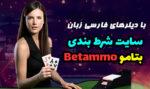 سایت شرط بندی بتامو Betammo با دیلرهای فارسی زبان