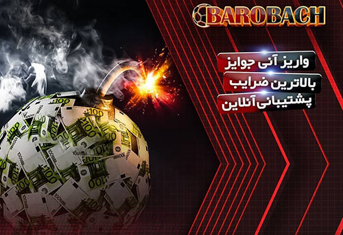 سایت کازینو بروبچ Barobach Casino