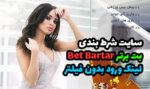 سایت بت برتر Bet Bartar لینک ورود بدون فیلتر با بونوس های رایگان