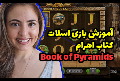 آموزش بازی اسلات کتاب اهرام Book of Pyramids شرط بندی