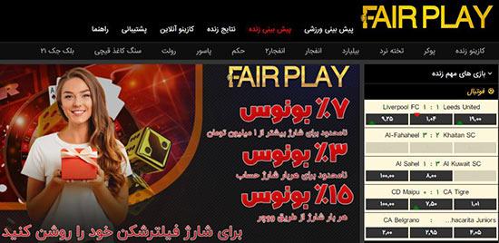 ادرس جدید سایت فیرپلی بت Fairplay