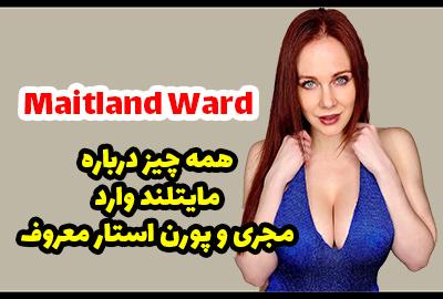 بیوگرافی مایتلند وارد مجری و بازیگر پورن Maitland Ward عکس های خفن