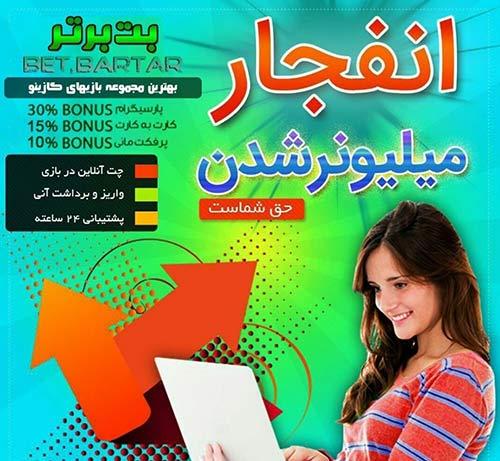 سایت بت برتر Bet Bartar