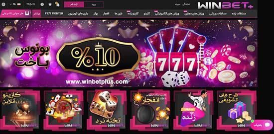 آدرس جدید سایت وین بت پلاس Winbet Plus