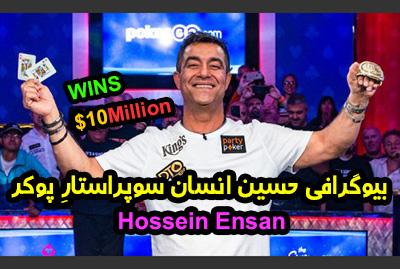 بیوگرافی حسین انسان پوکرباز ایرانی Hossein Ensan