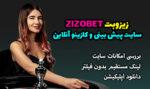 سایت شرط بندی زیزوبت Zizo Bet لینک مستقیم بدون فیلتر