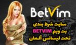 سایت شرط بندی بت ویم Betvim تحت لیسانس آلمان و دارای اعتبار بالا