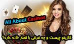 کازینو چیست و چه فرقی با قمارخانه دارد؟ اطلاعات کامل و مفید