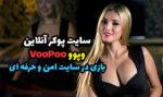 سایت پوکر وپوو VooPoo بهترین سایت قدیمی تخصصی بازی پوکر