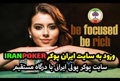 سایت ایران پوکر Iran Poker | سایت پوکر پولی ایرانی با درگاه مستقیم