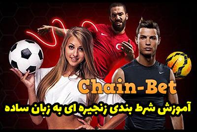 شرط بندی زنجیره ای یا Chain Bet  در پیش بینی فوتبال چیست؟