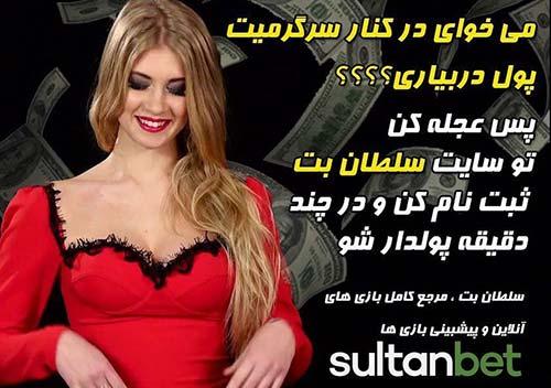 سایت شرط بندی سلطان بت Sultan Bet