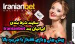 سایت ایرانیان بت Iranian Bet لینک بدون فیلتر و بونوس رایگان