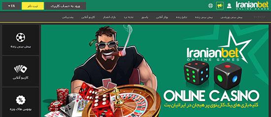 سایت شرط بندی ایرانیان بت Iranian Bet