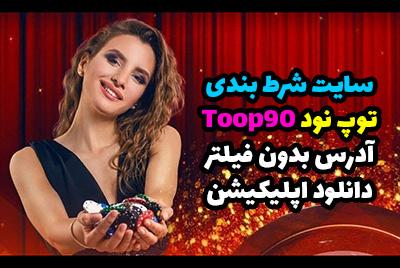 سایت توپ نود toop90 ادرس جدید و بهترین بازی های کازینو آنلاین معتبر