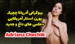 بیوگرافی آدریانا چچیک Adriana Chechik پورن استار آمریکایی
