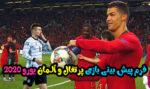 فرم پیش بینی بازی آلمان و پرتغال یورو 2020 با بونوس رایگان