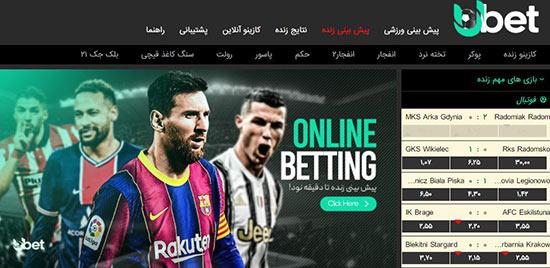 سایت یوبت Ubet