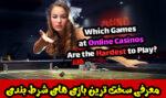 معرفی سخت ترین بازی های شرط بندی در بهترین کازینو آنلاین معتبر