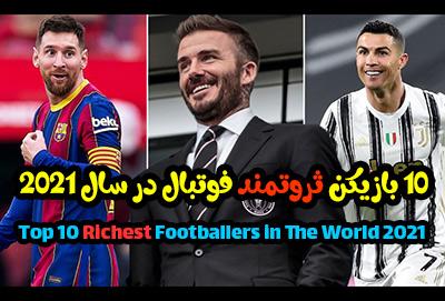 10 بازیکن ثروتمند فوتبال در سال 2021 چه کسانی هستند؟