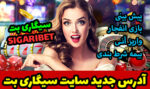 آدرس جدید سیگاری بت SigariBet معتبرترین سایت شرط بندی ایرانی
