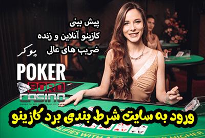 سایت شرط بندی برد کازینو Bord Casino ادرس جدید بدون فیلتر
