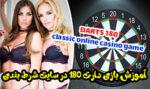 آموزش بازی دارت آنلاین در سایت شرط بندی DARTS 180