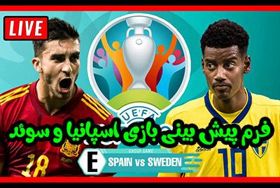 فرم پیش بینی بازی اسپانیا و سوئد یورو 2020 با بونوس رایگان
