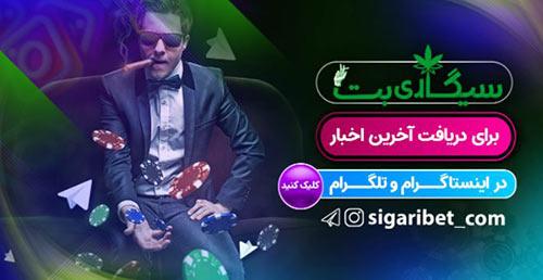 آدرس جدید سیگاری بت Sigari Bet معتبرترین سایت شرط بندی ایرانی