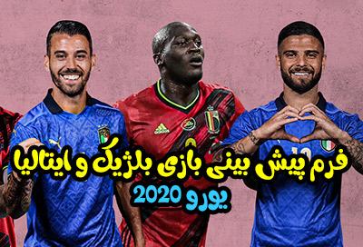 فرم پیش بینی بازی بلژیک و ایتالیا یورو 2020 با بونوس ثبت نام رایگان