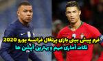 فرم پیش بینی بازی پرتغال و فرانسه یورو 2020 همراه با بونوس رایگان