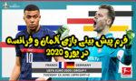فرم پیش بینی بازی آلمان و فرانسه یورو 2020 با بونوس 300 درصد