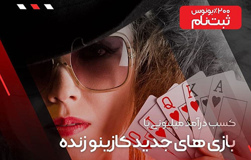 سایت شرط بندی برد کازینو Bord Casino