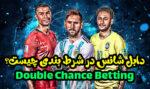 گزینه دابل شانس در شرط بندی فوتبال چیست ؟ (Double Chance)