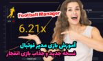 آموزش بازی مدیر فوتبال در سایت شرط بندی Football Manager و بازی انفجار