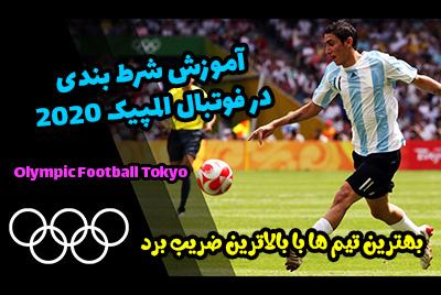 شرط بندی روی برنده مدال طلای فوتبال المپیک 2020