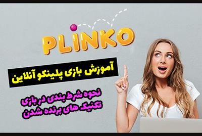 آموزش بازی پلینکو آنلاین Plinko در سایت شرط بندی