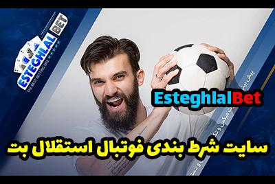 سایت شرط بندی استقلال بت Esteghlal Bet با جوایز عالی و ادرس جدید