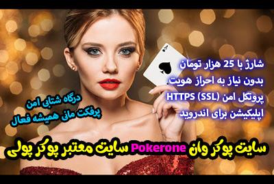 سایت پوکر وان Pokerone سایت پوکر پولی معتبر در ایران