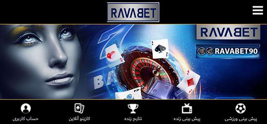 ورود به سایت روابت RAVABET