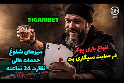بازی پوکر هولدم در سایت سیگاری بت Sigaribet ادرس جدید بدون فیلتر