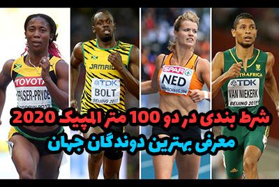 شرط بندی در دو 100 متر المپیک 2020 با بونوس رایگان ثبت نام