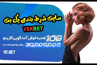 سایت شرط بندی یک بت Yekbet با بونوس ثبت نام رایگان