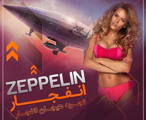 آموزش بازی انفجار بالون «زپلین ZEPPELIN» پرسودترین بازی شرط بندی