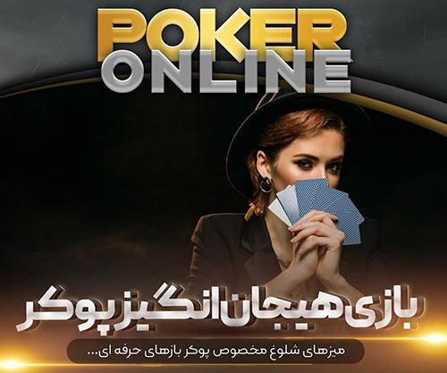 بازی پوکر هولدم در سایت سیگاری بت Sigaribet