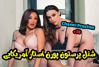 بیوگرافی شنل پرستون Chanel Preston پورن استار + عکس های داغ 18+