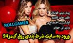 سایت شرط بندی رول گیمز Rollgames واریز آنی جوایز بازی انفجار