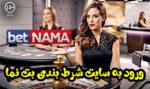 سایت بت نما Betnama ورود به ادرس بدون فیلتر و بازی انفجار ضریب بالا