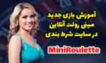 بازی مینی رولت Mini Roulette | آموزش و ترفندهای کاربردی