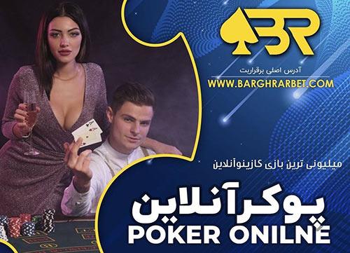 سایت شرط بندی برقرار بت Barghararbet
